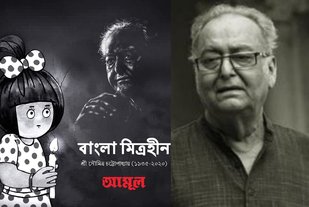 amul-paid-homage-to-soumitra-chatterjee-in-bengali